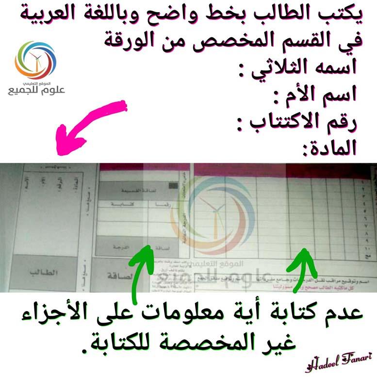 تعليمات امتحانية ونصائح بطريقة مصورة