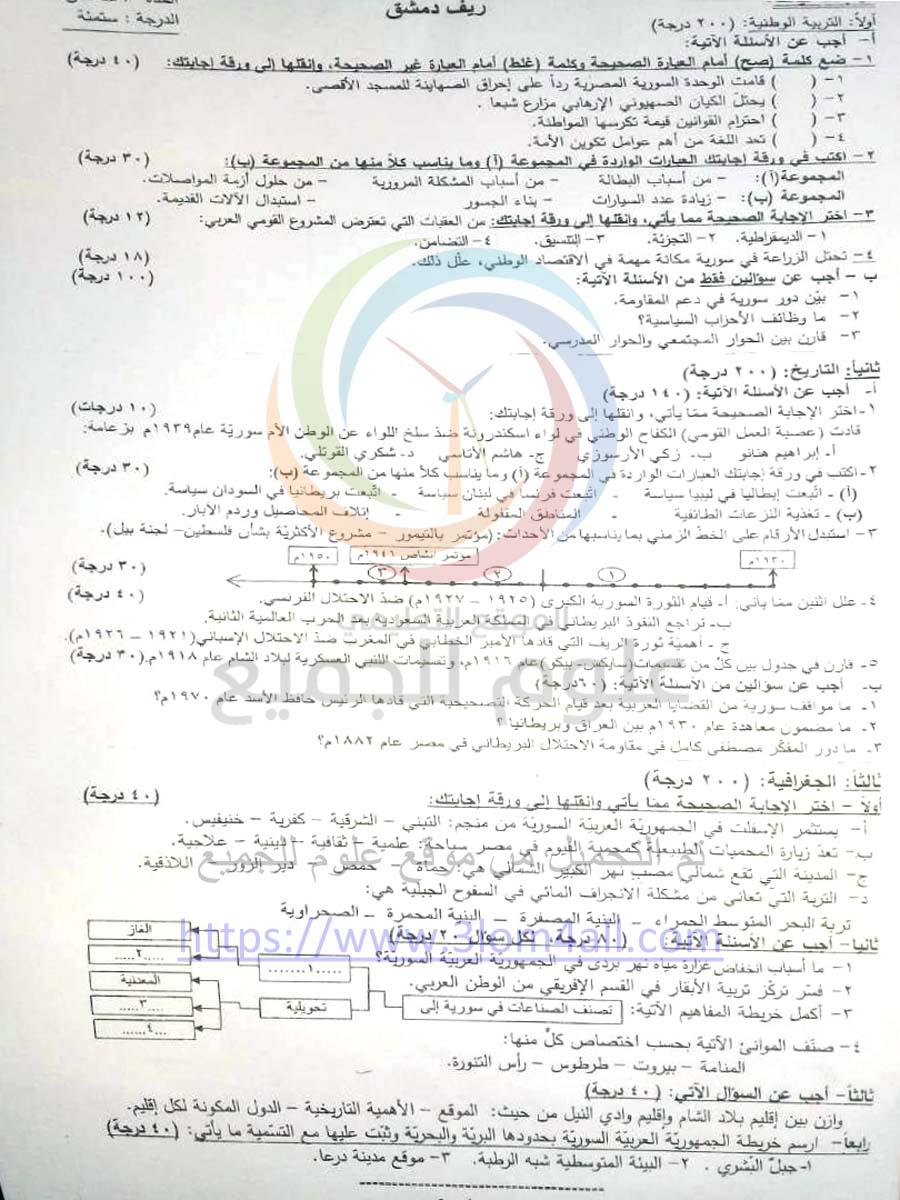 ريف دمشق مع الحل - ورقة اسئلة الامتحان النهائي لمادة الاجتماعيات الصف التاسع 2018