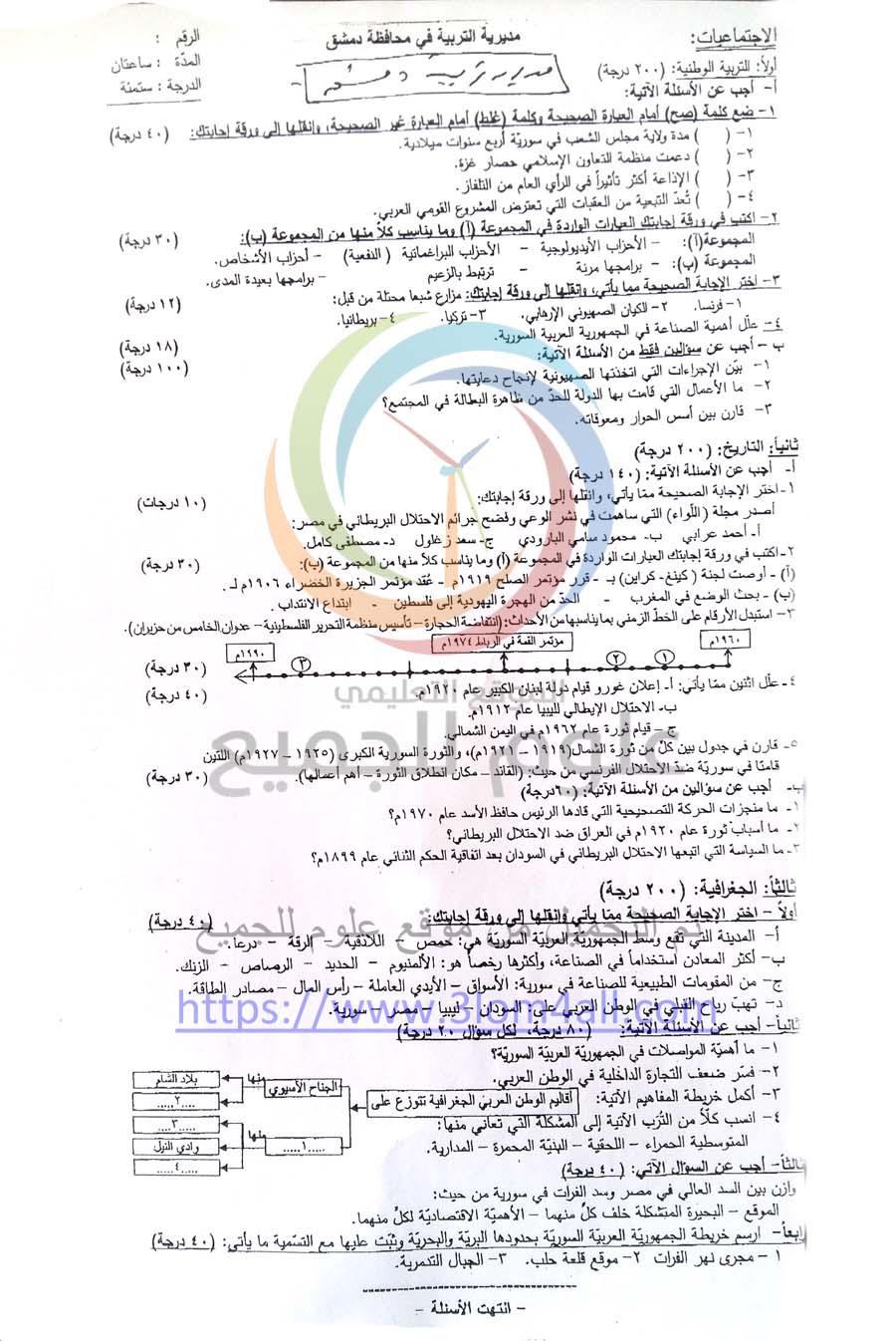 اسئلة دمشق مع الحل - ورقة اسئلة الامتحان النهائي لمادة الاجتماعيات الصف التاسع 2018