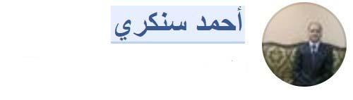 أوراق عمل لطلاب التاسع بمادة علم الاحياء - أ.أحمد سنكري