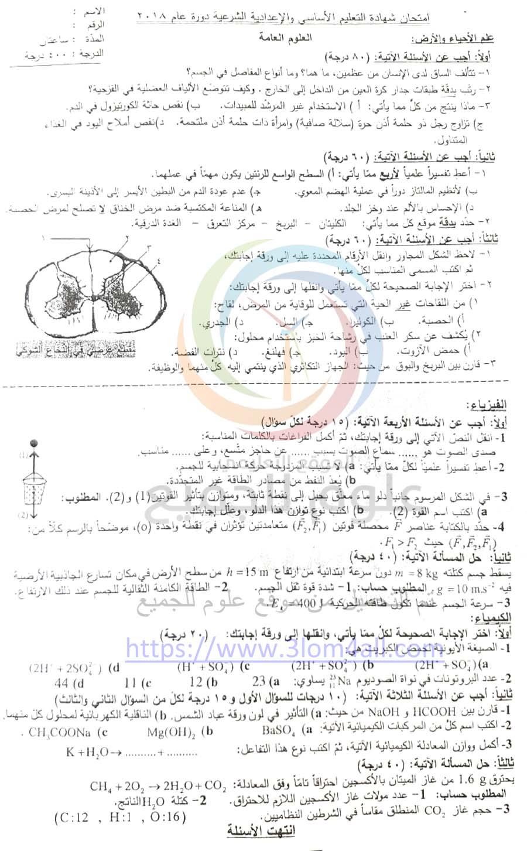 حل اسئلة امتحان العلوم بمحافظة اللاذقية - الصف التاسع دورة 2018
