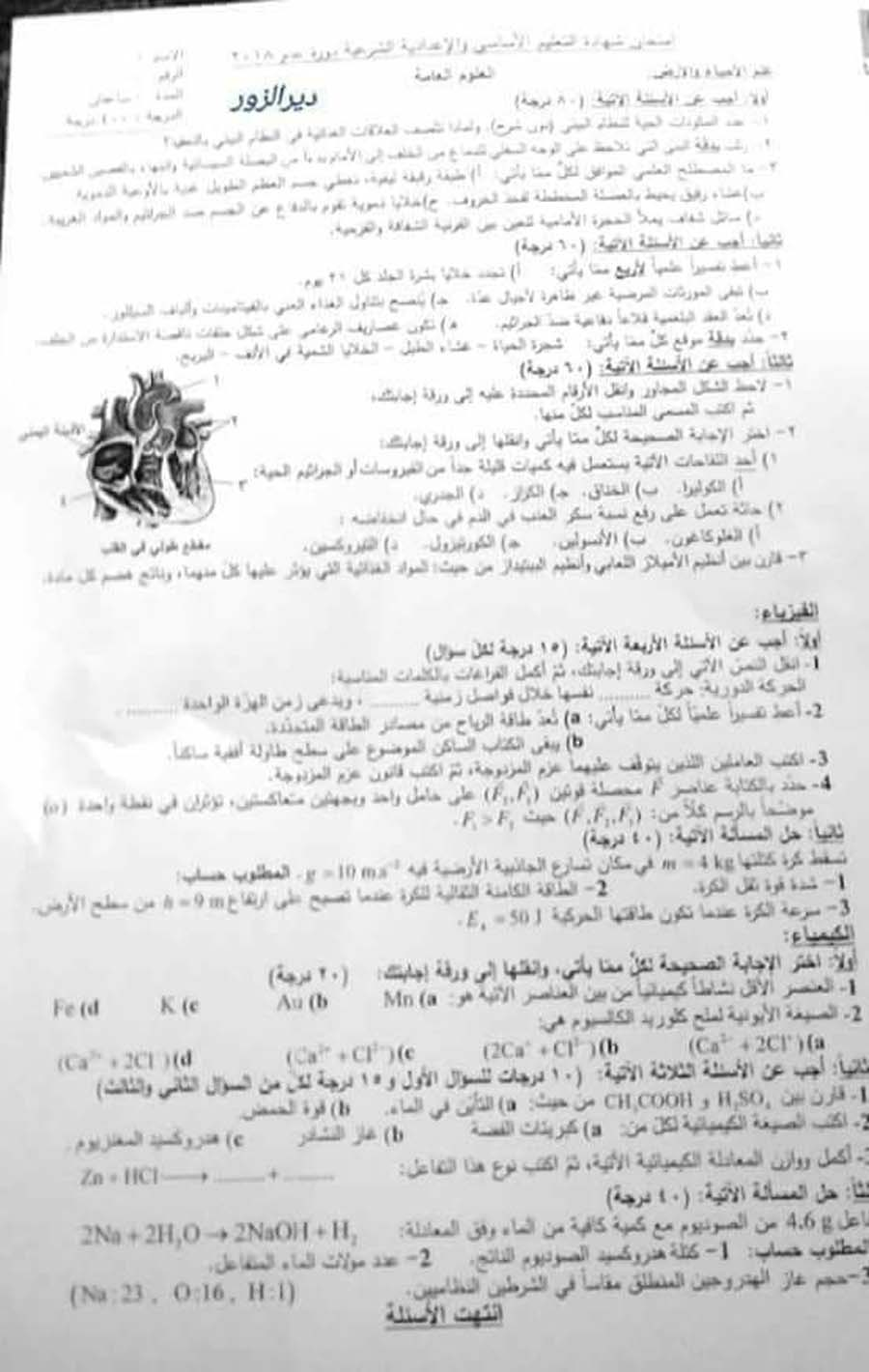 اسئلة امتحان العلوم 2018 لطلاب التاسع في سوريا - اسئلة جميع المحافظات دورة 2018