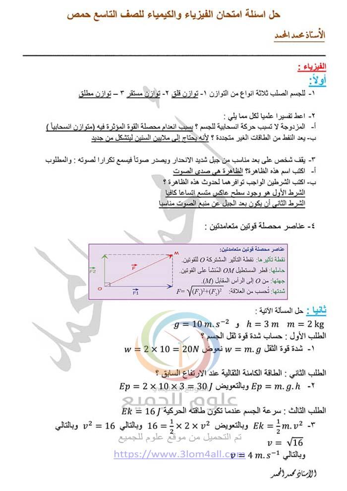 حل اسئلة امتحان العلوم بمحافظة حمص- الصف التاسع دورة 2018