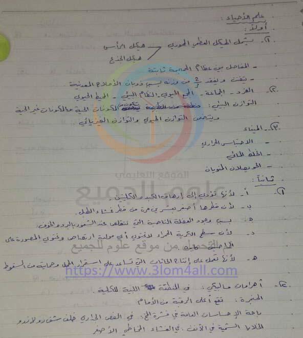 حل اسئلة محافظة حلب  - علوم عامة تاسع 2018 سوريا
