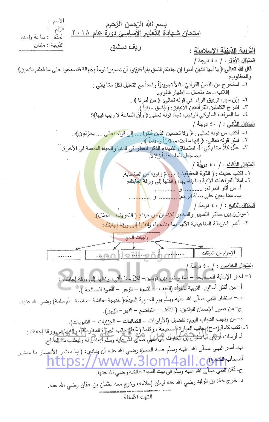 ريف دمشق ورقة اسئلة وزارة التربية للديانة للصف التاسع دورة 2018 - الامتحان النهائي