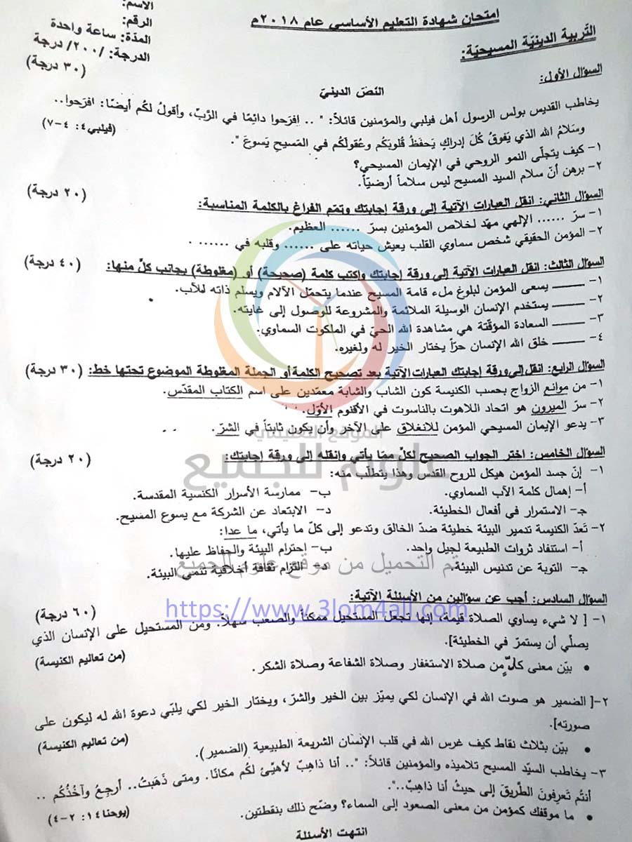 ورقة اسئلة وزارة التربية للديانة للصف التاسع دورة 2018 - الامتحان النهائي