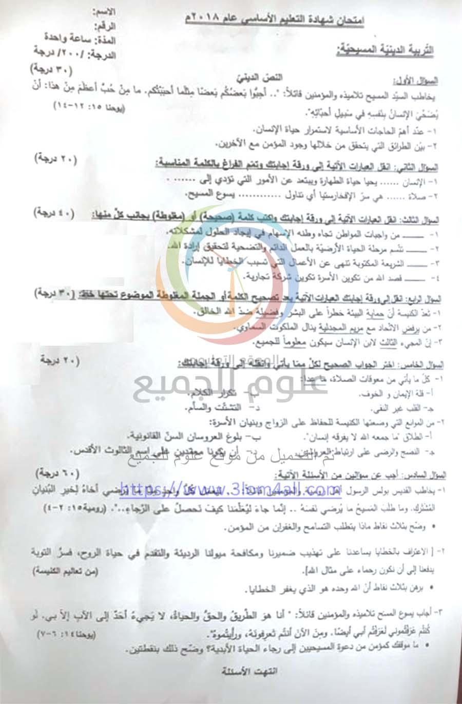 ورقة اسئلة طرطوس اسلام ومسيحية للديانة للصف التاسع دورة 2018 - الامتحان النهائي