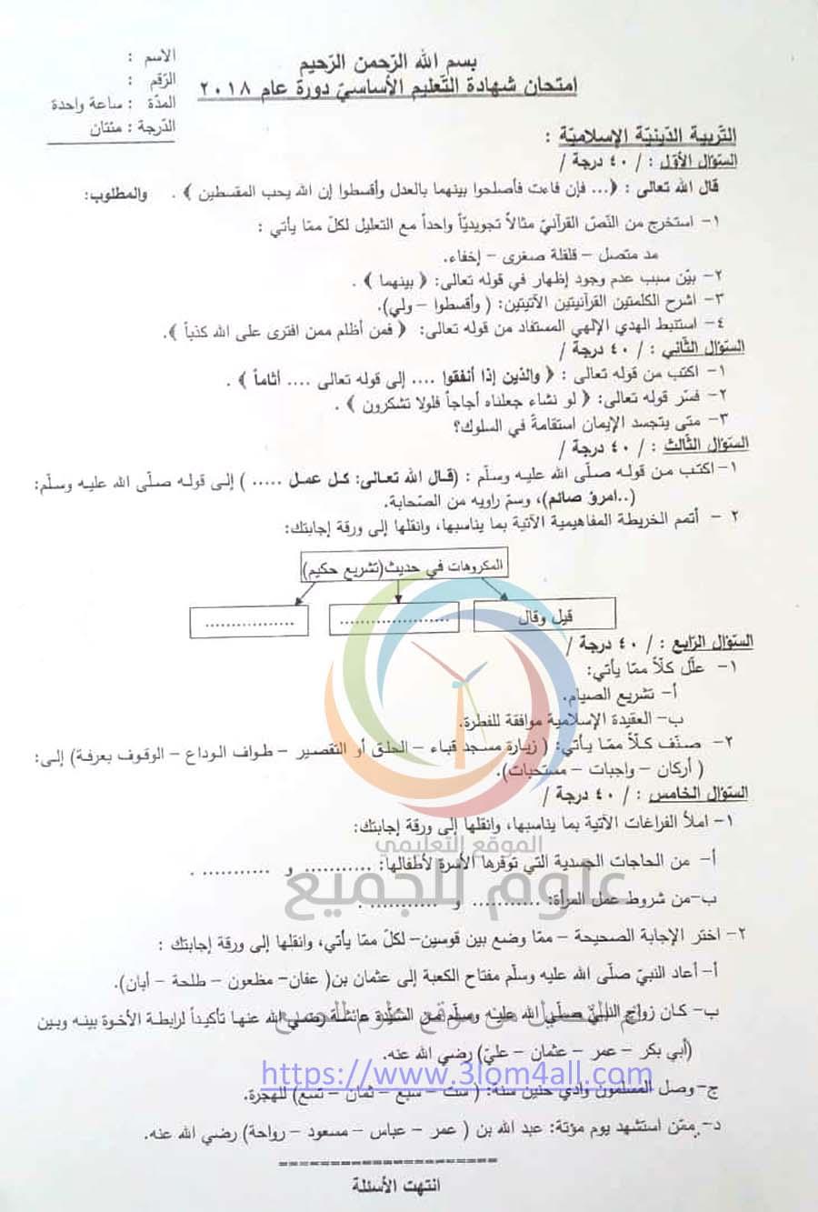 حماه واللاذقية ورقة اسئلة وزارة التربية للديانة للصف التاسع دورة 2018 - الامتحان النهائي