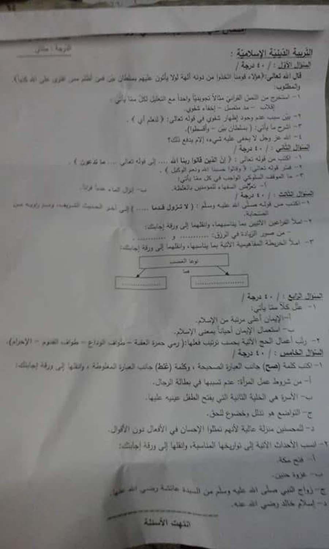 حمص ورقة اسئلة وزارة التربية للديانة للصف التاسع دورة 2018 - الامتحان النهائي