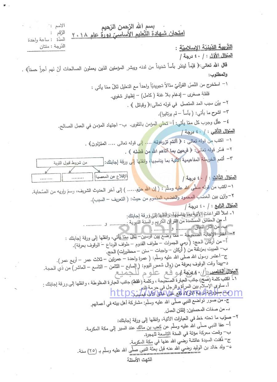 ورقة اسئلة حلب وزارة التربية للديانة للصف التاسع دورة 2018 - الامتحان النهائي
