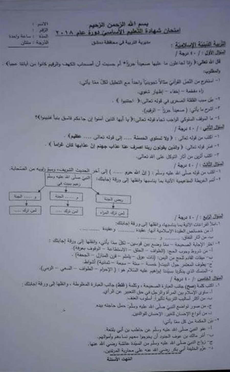 دمشق ورقة اسئلة وزارة التربية للديانة للصف التاسع دورة 2018 - الامتحان النهائي
