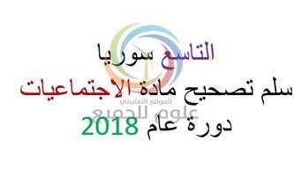 سلم تصحيح مادة الاجتماعيات التاسع 2018 سوريا