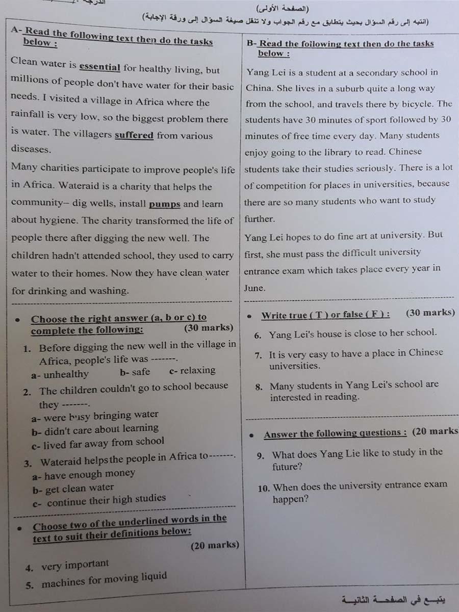 الحسكة مع الحل ورقة اسئلة الامتحان النهائي لمادة الانجليزي الصف التاسع 2018 مع الحل