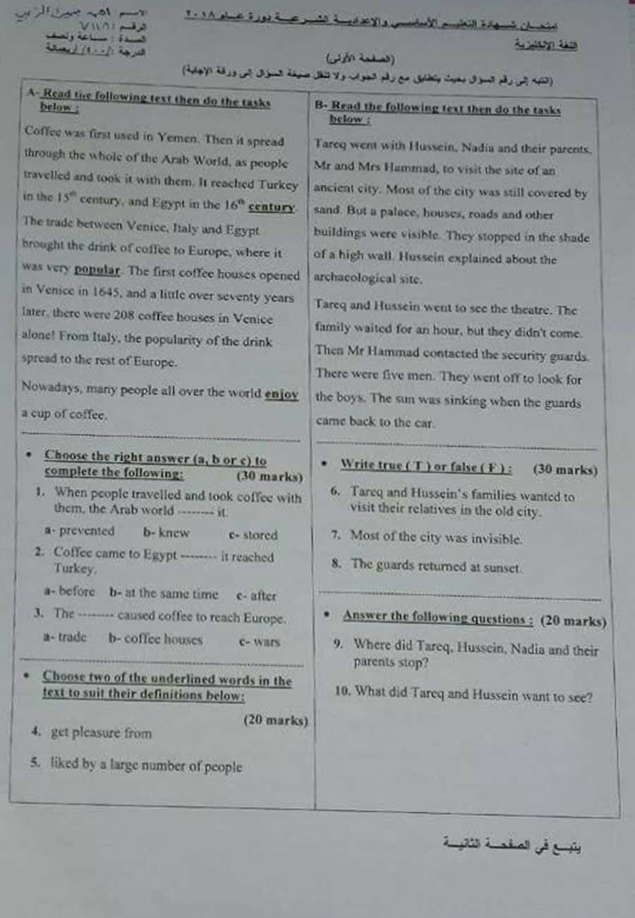 ورقة اسئلة الامتحان النهائي لمادة الانجليزي الصف التاسع 2018 مع الحل