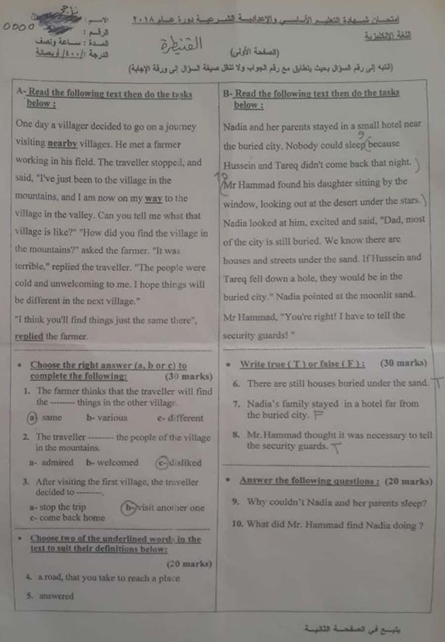 القنيطرة ورقة اسئلة الامتحان النهائي لمادة الانجليزي الصف التاسع 2018 مع الحل