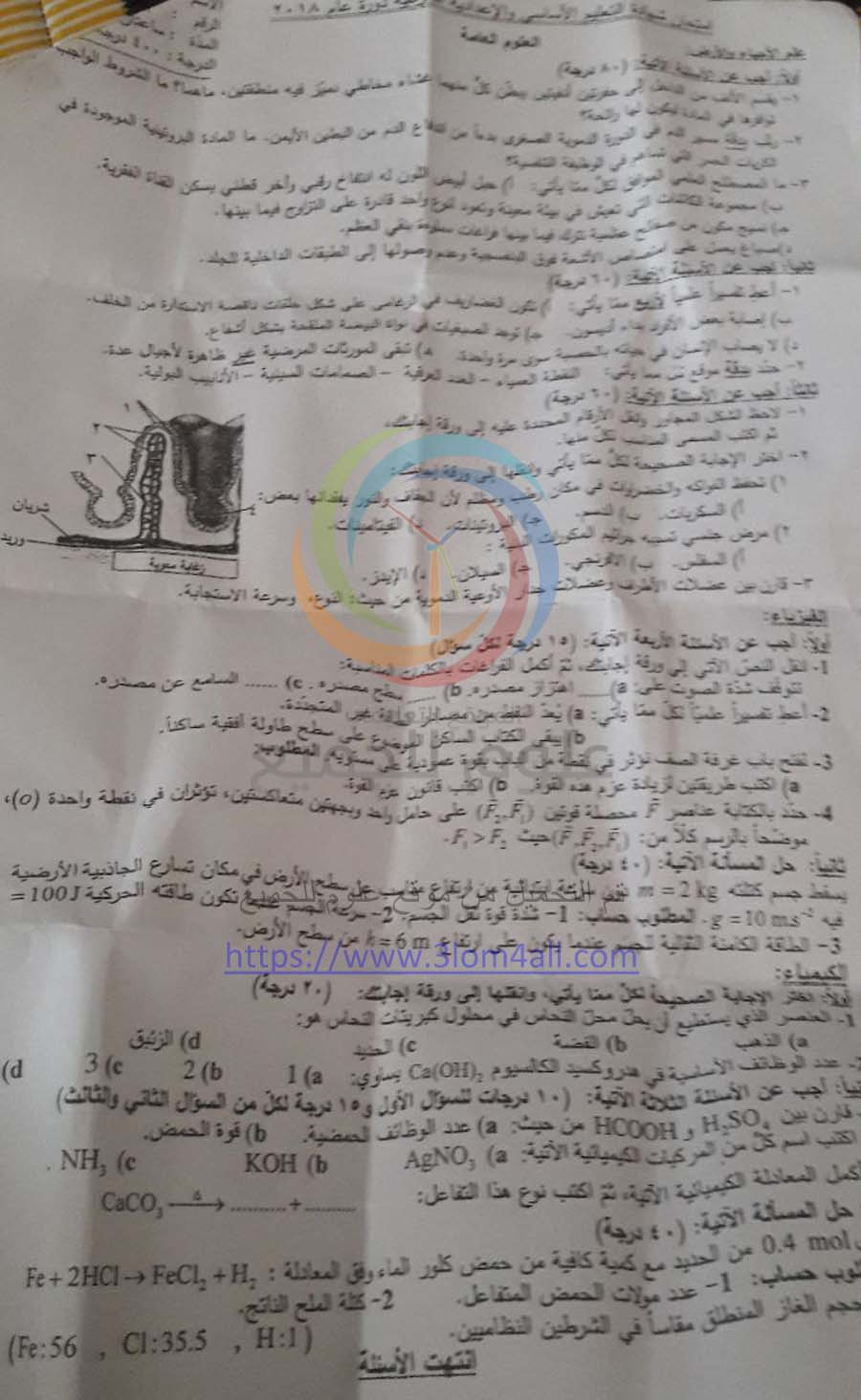 اسئلة امتحان العلوم ادلب 2018 لطلاب التاسع في سوريا