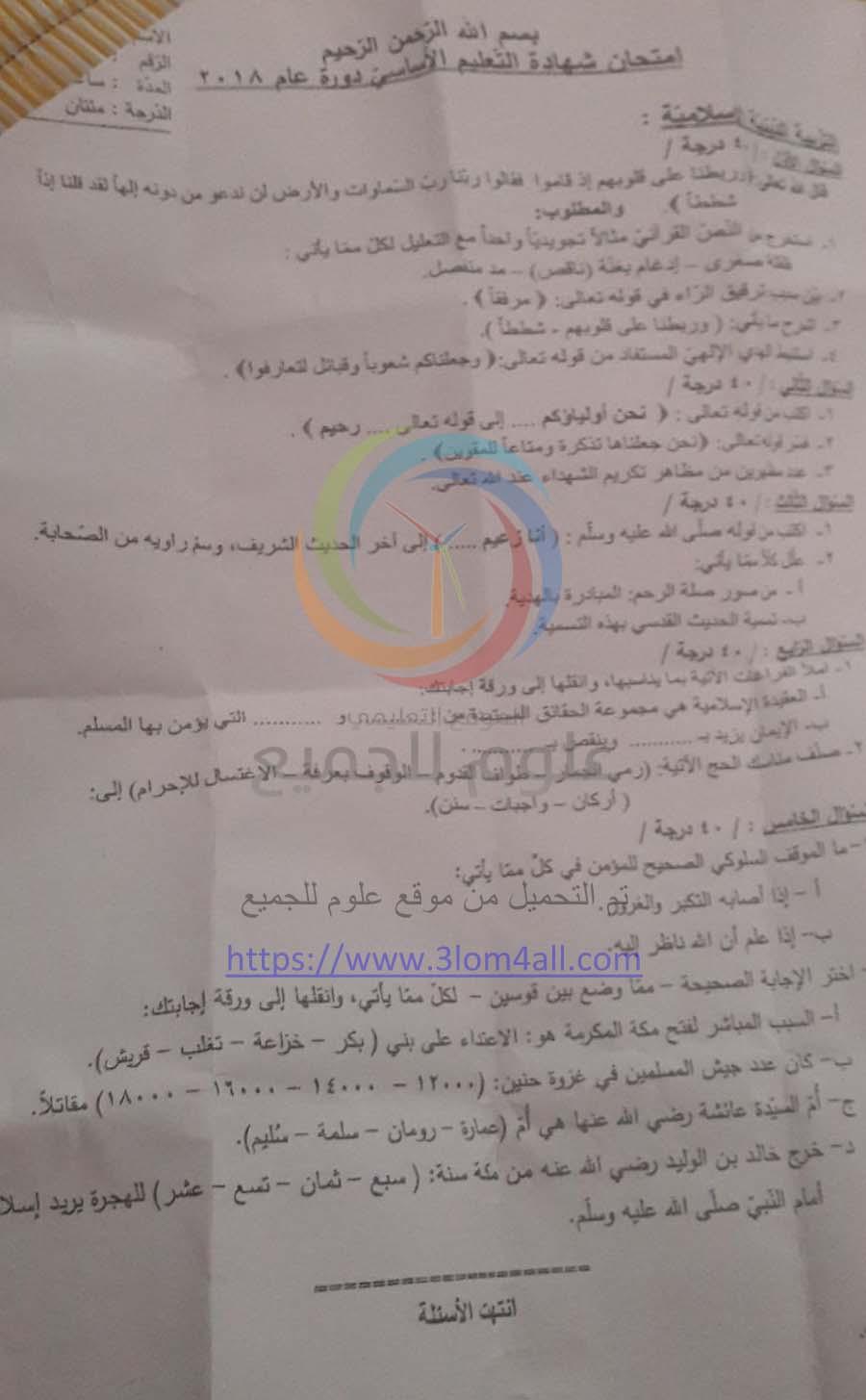 ادلب ورقة اسئلة وزارة التربية للديانة للصف التاسع دورة 2018 - الامتحان النهائي