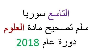 سلم تصحيح العلوم العامة تاسع دورة 2018 سوريا - علم احياء فيزياء كيمياء