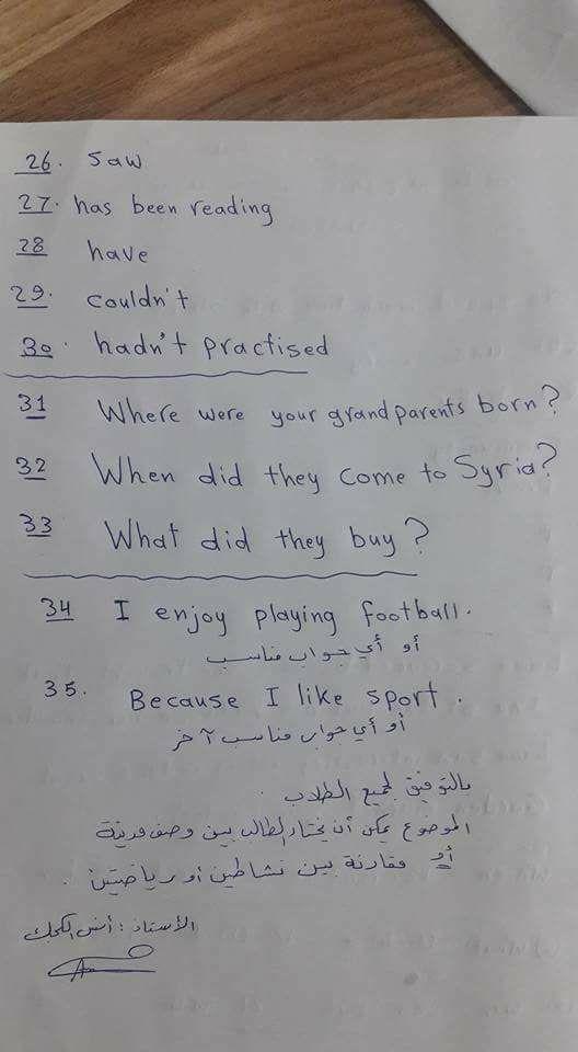 حماه مع الحل ورقة اسئلة الامتحان النهائي لمادة الانجليزي الصف التاسع 2018 مع الحل