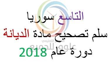 سلم تصحيح الديانة للصف التاسع 2018
