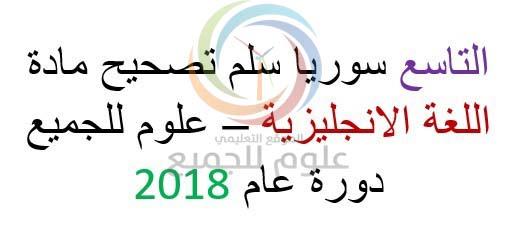 سلم التصحيح الوزاري لمادة اللغة الانكليزية التاسع 2018 في سوريا