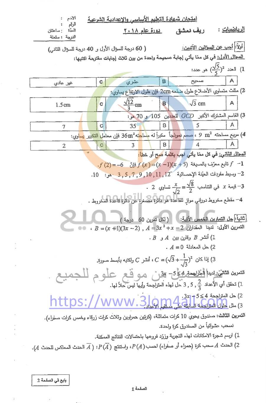 اسئلة الرياضيات تاسع دورة 2018 مع الحل- الامتحان النهائي سوريا