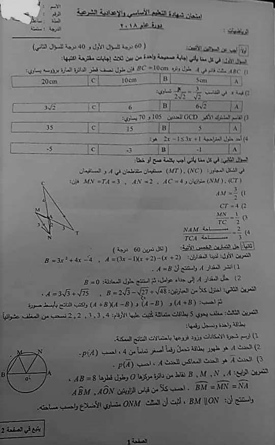 حماه اسئلة الرياضيات تاسع دورة 2018 مع الحل- الامتحان النهائي سوريا