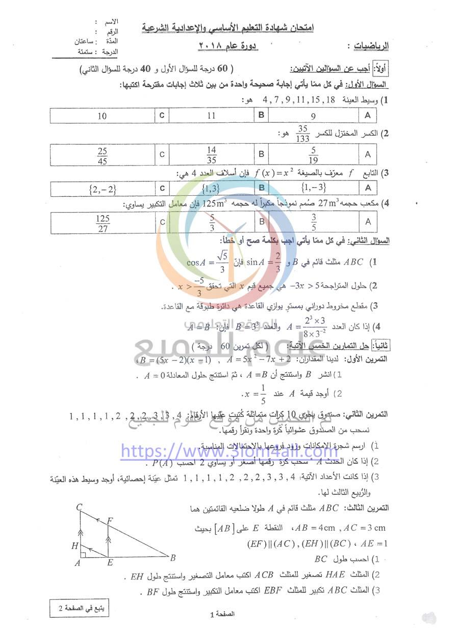 حلب اسئلة الرياضيات تاسع دورة 2018 مع الحل- الامتحان النهائي سوريا