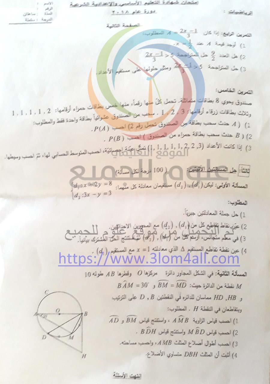 طرطوس  اسئلة الرياضيات تاسع دورة 2018 مع الحل- الامتحان النهائي سوريا