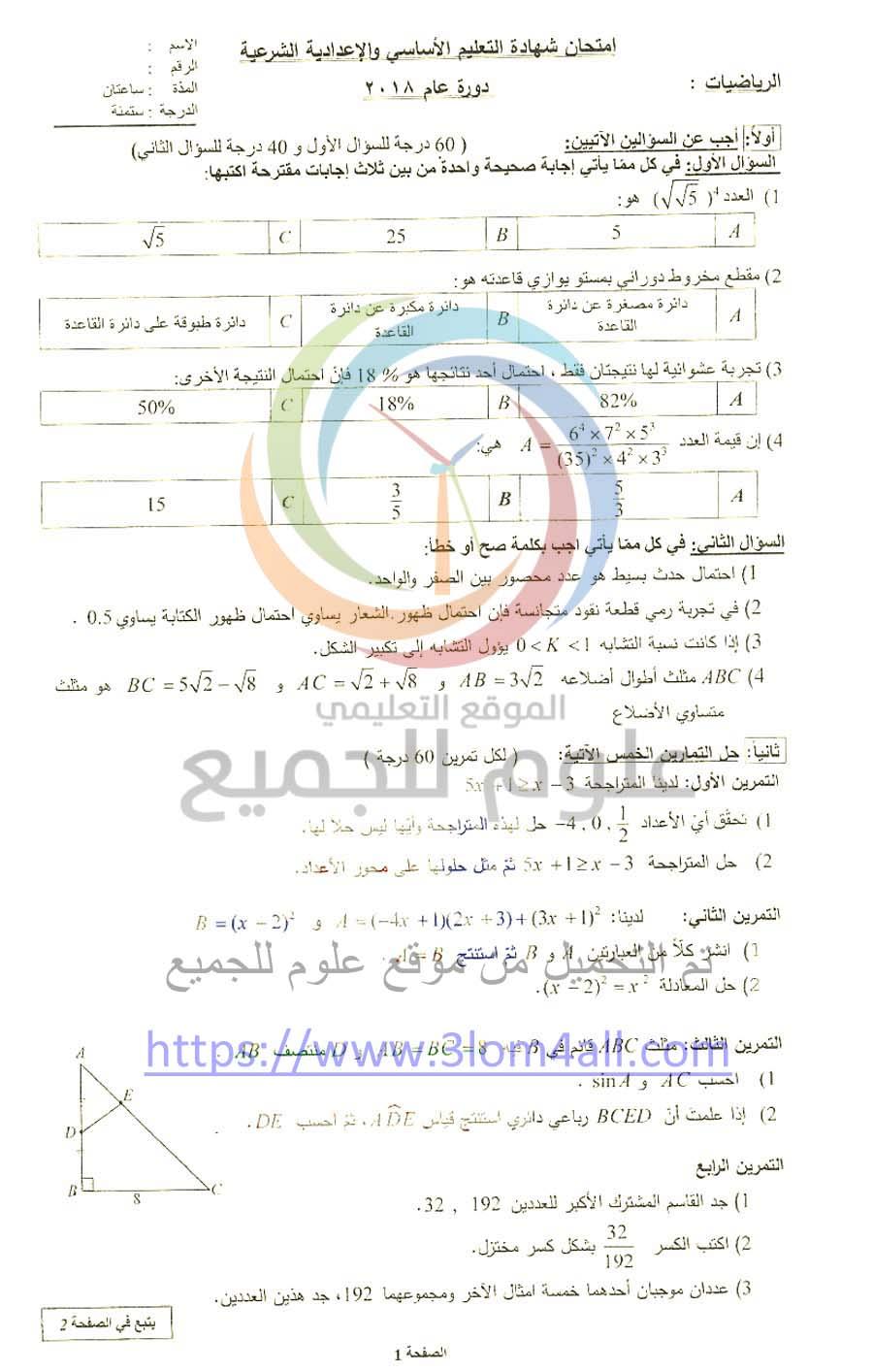 حمص اسئلة الرياضيات تاسع دورة 2018 مع الحل- الامتحان النهائي سوريا