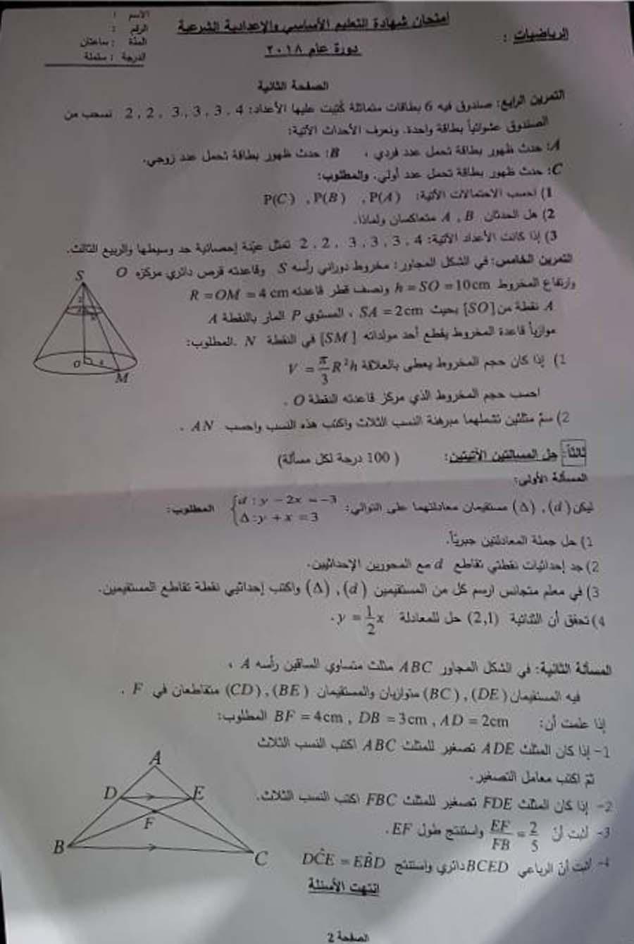 اللاذقية  اسئلة الرياضيات تاسع دورة 2018 مع الحل- الامتحان النهائي سوريا