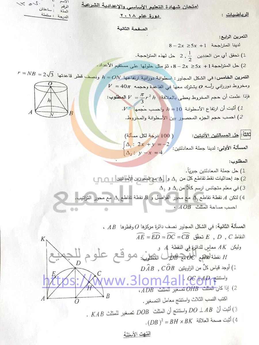 الحسكة  اسئلة الرياضيات تاسع دورة 2018 مع الحل- الامتحان النهائي سوريا