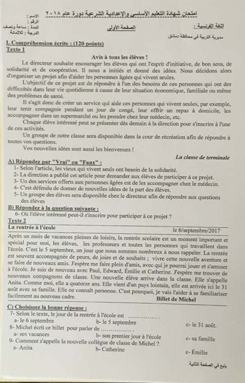 ورقة اسئلة الفرنسي للامتحان النهائي لطلاب شهادة التعليم الأساسي 2018 - التاسع سوريا