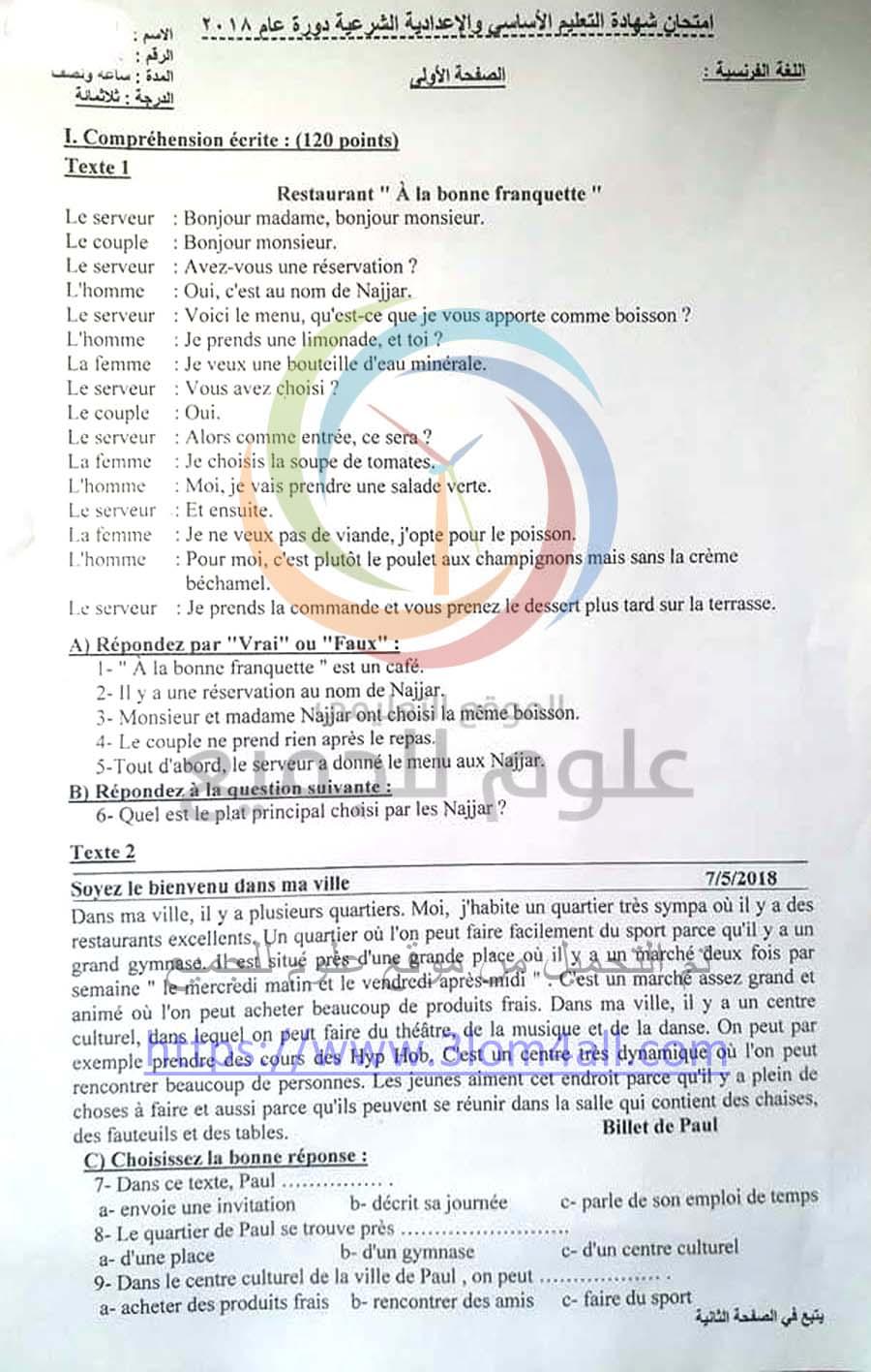 درعا ورقة اسئلة الفرنسي للامتحان النهائي لطلاب شهادة التعليم الأساسي 2018 - التاسع سوريا