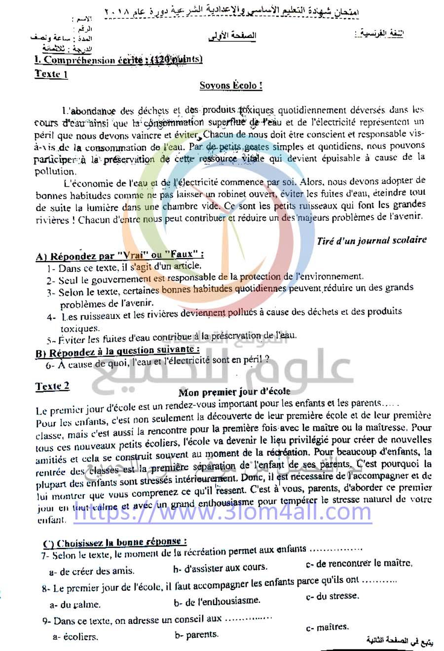 اللاذقية ورقة اسئلة الفرنسي للامتحان النهائي لطلاب شهادة التعليم الأساسي 2018 - التاسع سوريا
