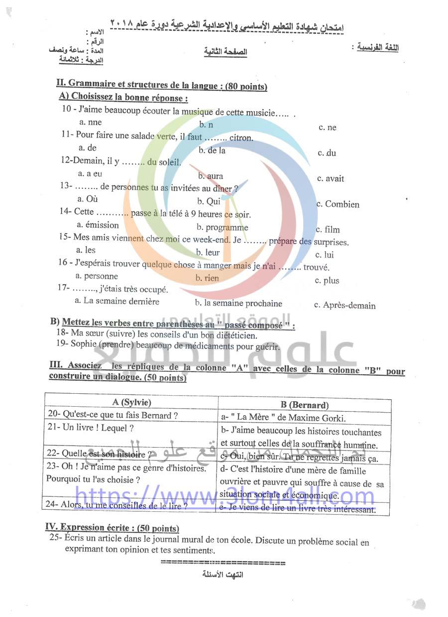 حلب ورقة اسئلة الفرنسي للامتحان النهائي لطلاب شهادة التعليم الأساسي 2018 - التاسع سوريا