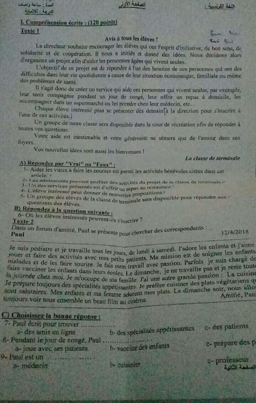 حماه ورقة اسئلة الفرنسي للامتحان النهائي لطلاب شهادة التعليم الأساسي 2018 - التاسع سوريا