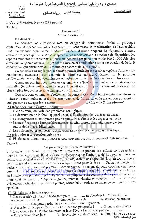 ريف دمشق ورقة اسئلة الفرنسي للامتحان النهائي لطلاب شهادة التعليم الأساسي 2018 - التاسع سوريا