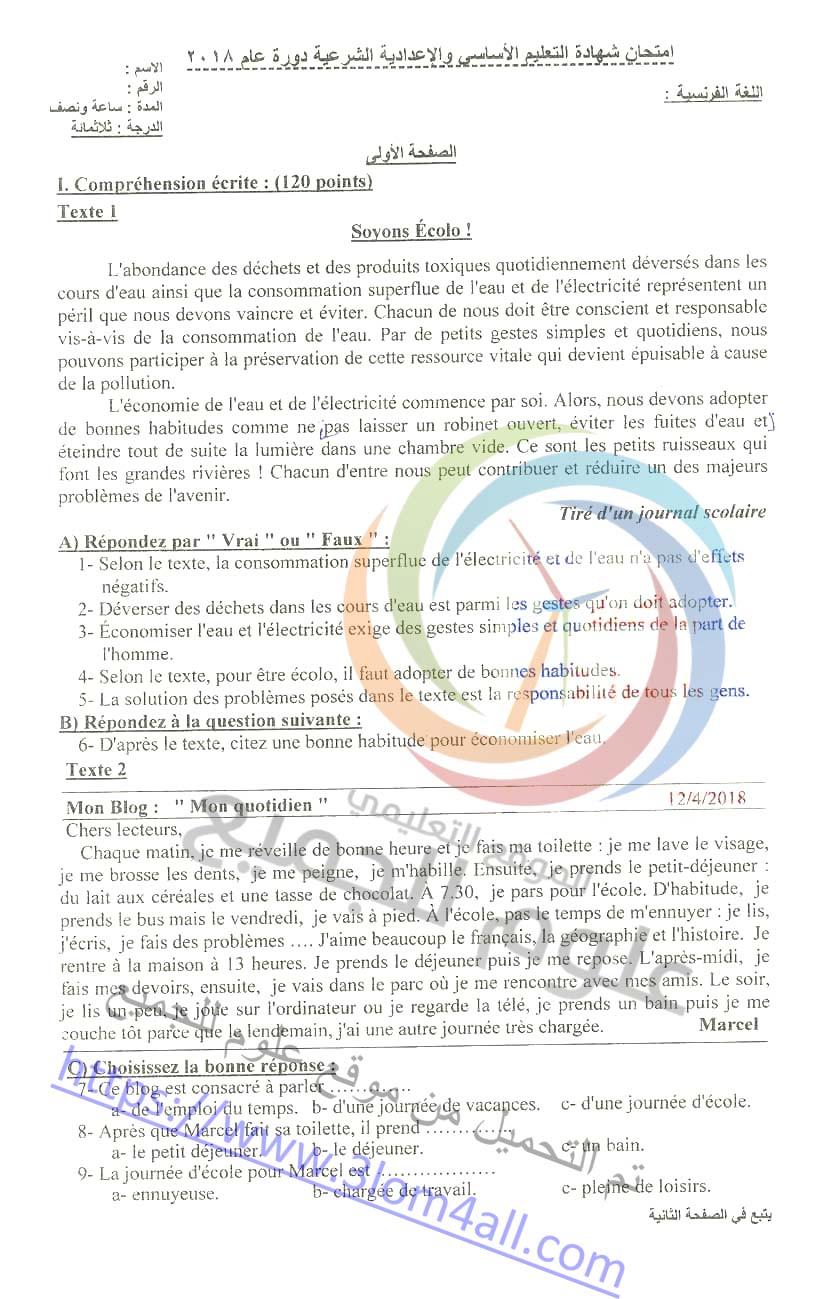 حمص ورقة اسئلة الفرنسي للامتحان النهائي لطلاب شهادة التعليم الأساسي 2018 - التاسع سوريا