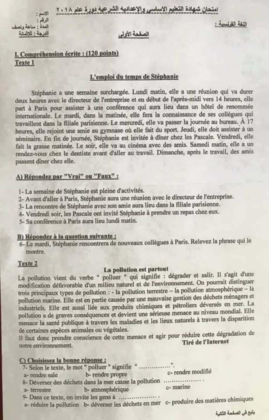 طرطوس ورقة اسئلة الفرنسي للامتحان النهائي لطلاب شهادة التعليم الأساسي 2018 - التاسع سوريا