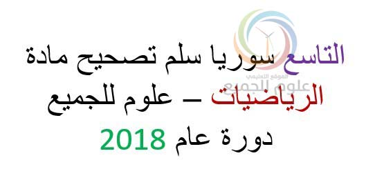 سلم التصحيح الوزاري الرسمي لمادة الرياضيات للصف التاسع 2018
