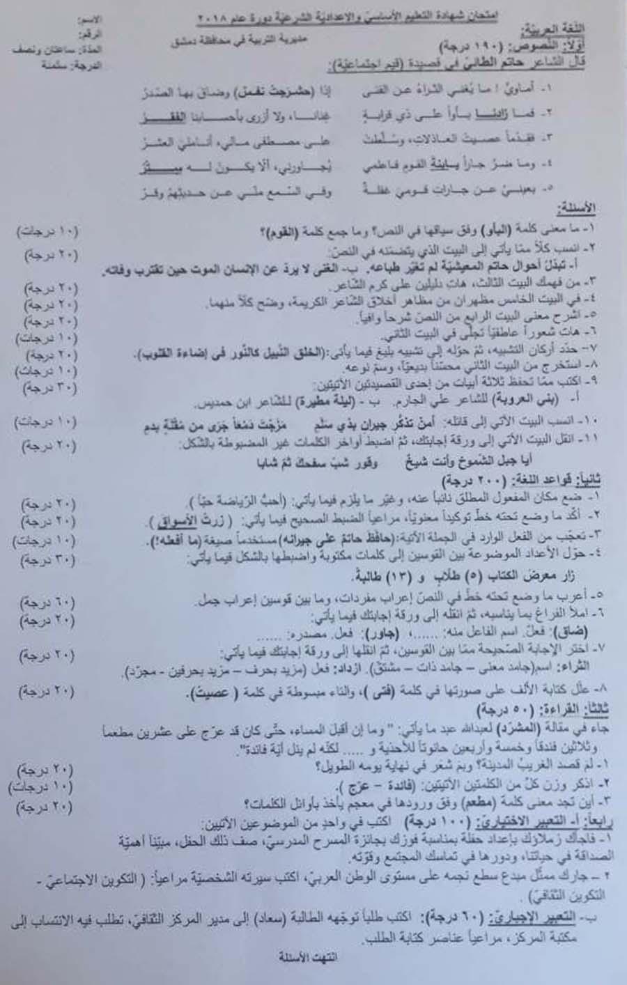 ورقة اسئلة اللغة العربية للامتحان النهائي لطلاب شهادة التعليم الأساسي 2018 - التاسع سوريا