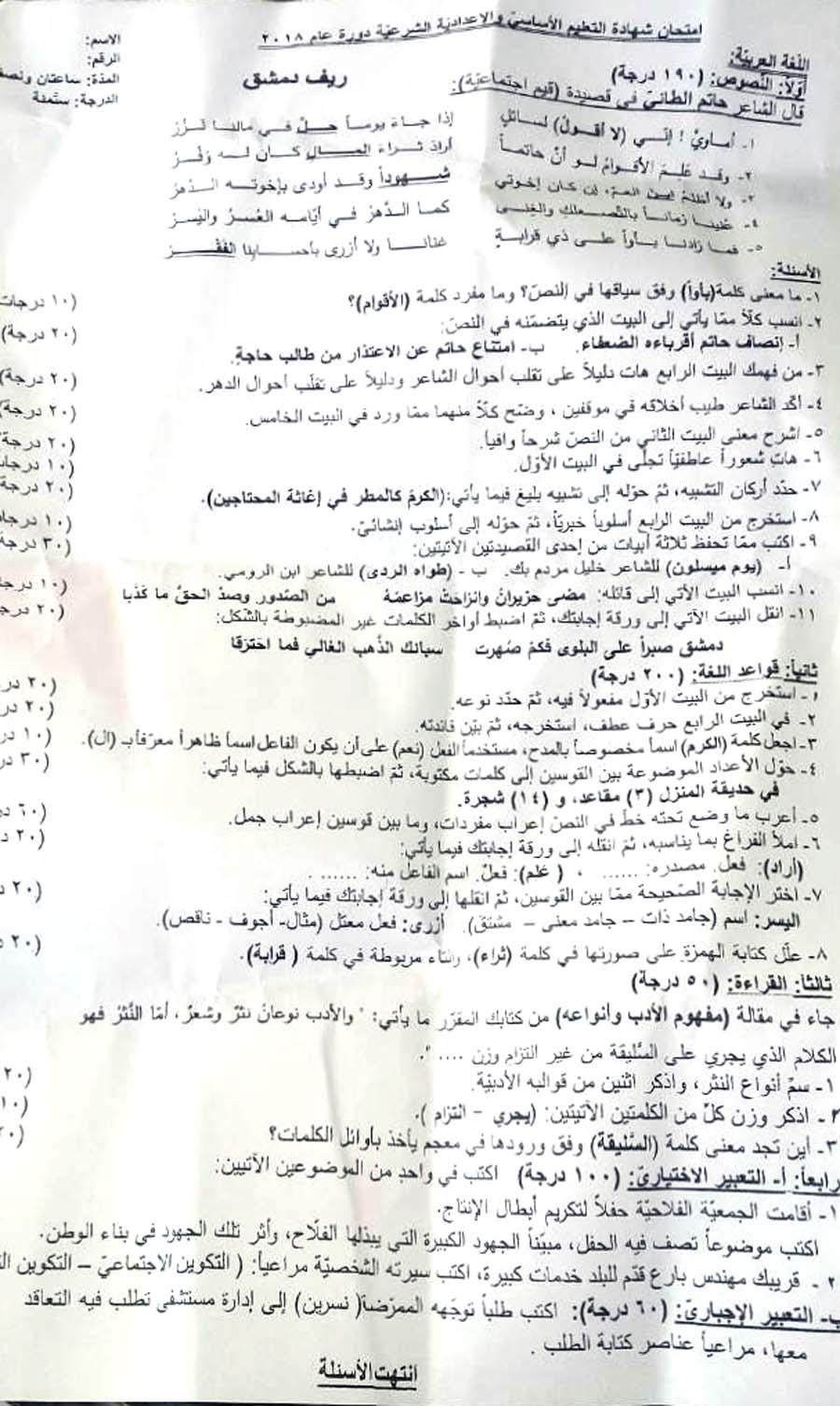 ريف دمشق ورقة اسئلة اللغة العربية للامتحان النهائي لطلاب شهادة التعليم الأساسي 2018 - التاسع سوريا