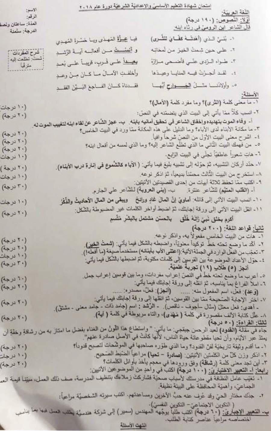 اللاذقية ورقة اسئلة اللغة العربية للامتحان النهائي لطلاب شهادة التعليم الأساسي 2018 - التاسع سوريا