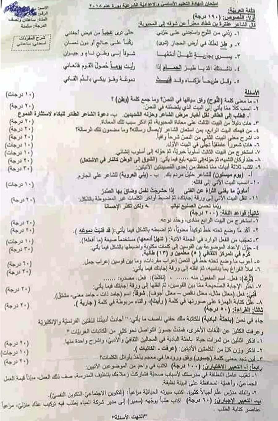 حلب ورقة اسئلة اللغة العربية للامتحان النهائي لطلاب شهادة التعليم الأساسي 2018 - التاسع سوريا