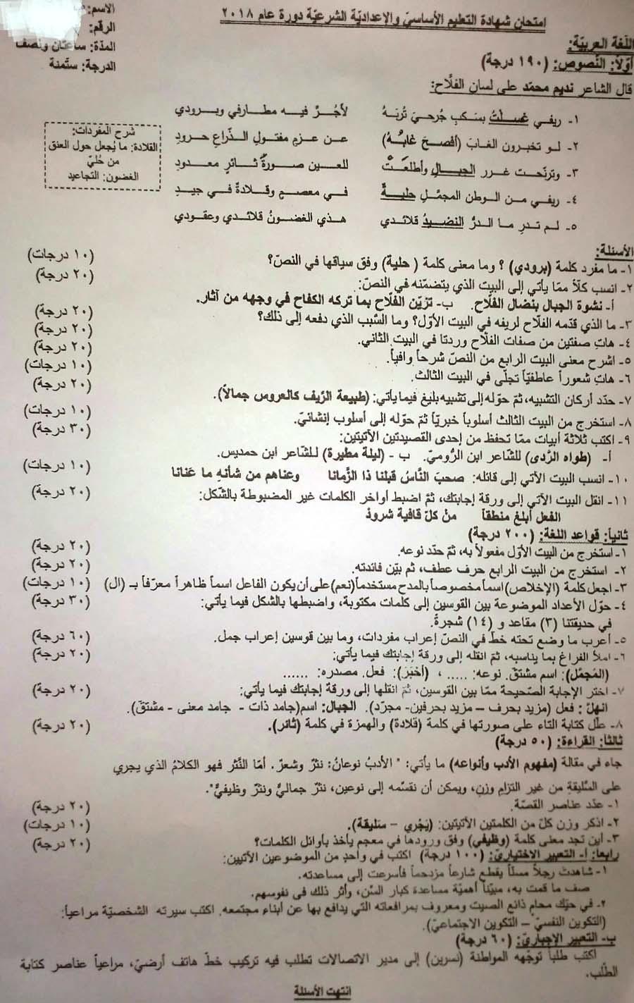 درعا ورقة اسئلة اللغة العربية للامتحان النهائي لطلاب شهادة التعليم الأساسي 2018 - التاسع سوريا