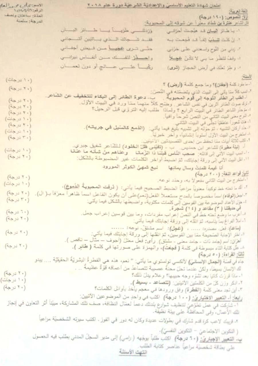 حماه ورقة اسئلة اللغة العربية للامتحان النهائي لطلاب شهادة التعليم الأساسي 2018 - التاسع سوريا