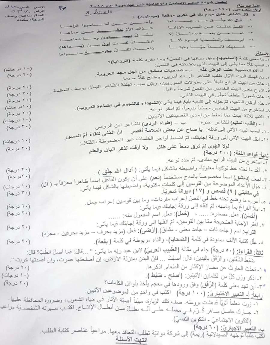 القنيطرة ورقة اسئلة اللغة العربية للامتحان النهائي لطلاب شهادة التعليم الأساسي 2018 - التاسع سوريا