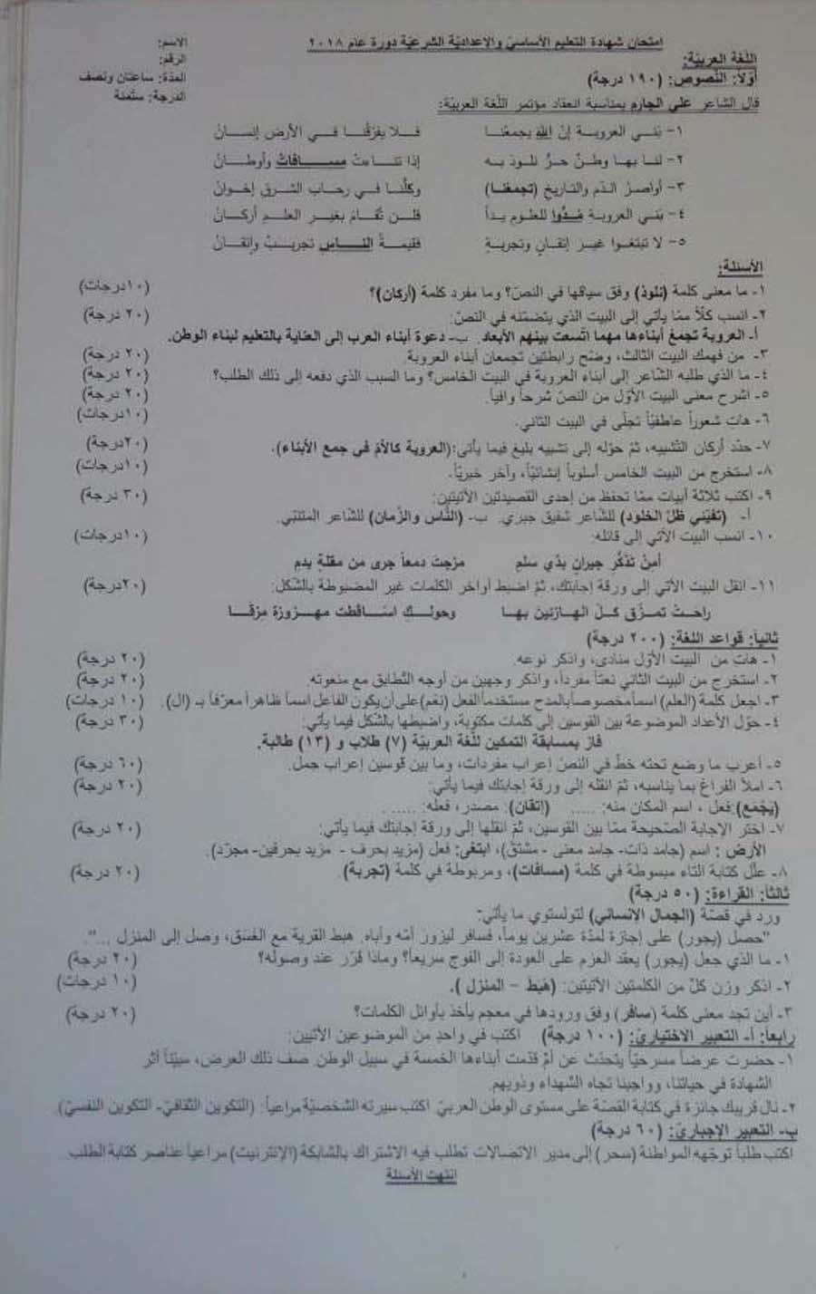 دير الزور ورقة اسئلة اللغة العربية للامتحان النهائي لطلاب شهادة التعليم الأساسي 2018 - التاسع سوريا