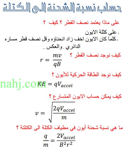 فيزياء الدرس الأول